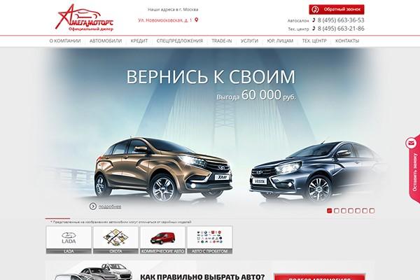 Мега моторс автосалоны москва самый дешевый ломбард в москва