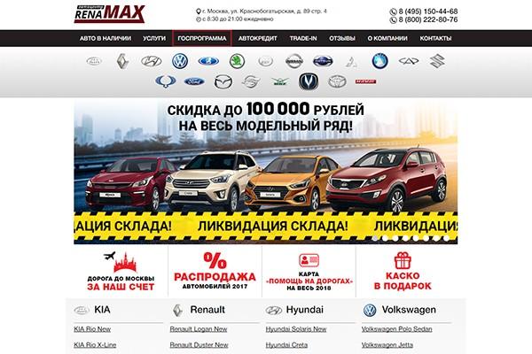 Автосалон ренамакс москва отзывы в залоге ли автомобиль по регистрационному номеру