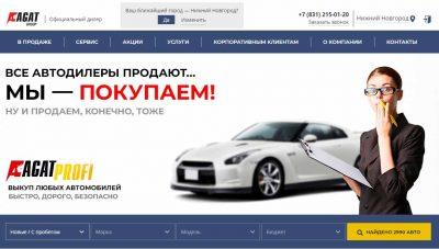 ГК Агат Нижний Новгород