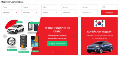 carro.ru
