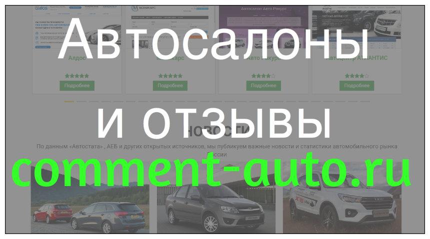(c) Comment-auto.ru