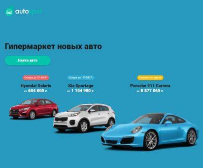 Сайт autospot.ru